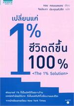 เปลี่ยนแค่ 1% ชีวิตดีขึ้น 100%